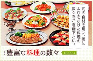 豊富な料理の数々